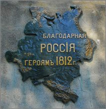 Смоленск и его окрестности ...15 Наш ответ Бжезинскому / Достойный ответ господину Бжезинскому из 1912 года. На карте изображена благодарная Россия.