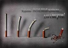 против курения / я против курения!! А вы?