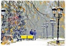 Первый снег-2 / Осень в одном из городских парков