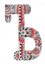Буква Ъ / А4, бумага, ручки