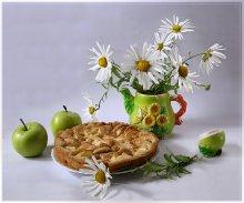 С яблочным пирогом... / Пока ромашки не осыпались...