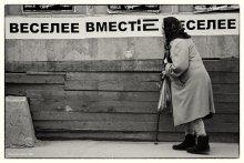 Веселее вместе... / На одной из улиц г.Одессы...