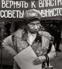 Старая гвардия / На митинге