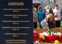 СКОРБИМ. / ТРАГЕДИЯ В БЕЛГОРОДЕ