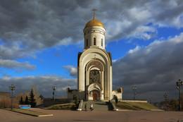 / Храм Георгия Победоносца на Поклонной горе