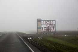 Мохнатый туман / Снята на трассе Воронеж-Тамбов. А где-то там, коммунизм...